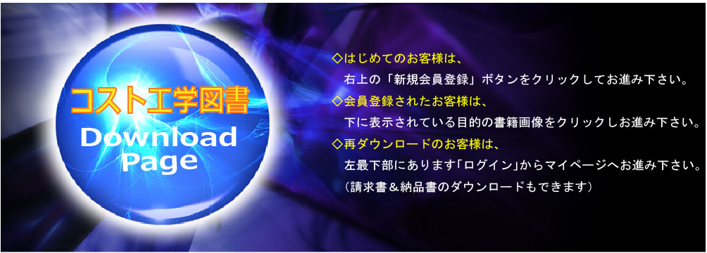 標準コストテーブルシリーズ・販売ショップ【ダウンロード版】